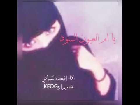 شيله يا ام العيون السود Youtube