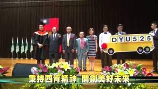 105-06-18 大葉大學畢業典禮  鼓勵畢業生夢想啟航