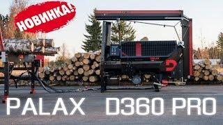 Обзор дровокола PALAX D360 PRO