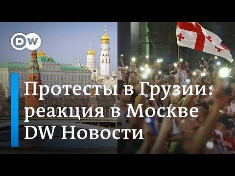 Кремль лишает Грузию туристов из России: что думают в Москве о конфликте? DW Новости (24.06.2019)