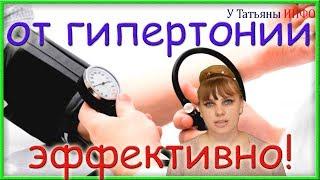 Самое эффективное из народных средств от ГИПЕРТОНИИ!!!
