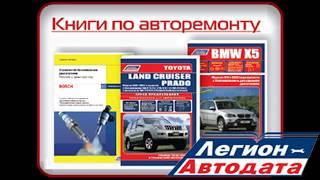 видео Автокниги: руководства, инструкции по ремонту и эксплуатации автомобиля. Интернет магазин Легион-Автодата