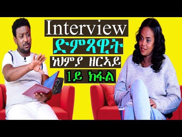 Interview with Eritrean Artist Nehmia Zeray - Part 1 - RBL TV