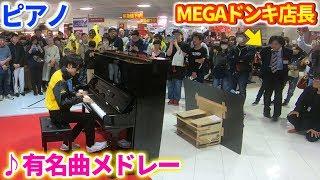MEGAドンキの店員が有名曲を生演奏するが、店長の視線が気になって、途中からドン・キホーテの歌になってしまうwww【ピアノ】 よみぃ