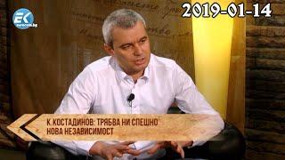 """Костадин Костадинов – гост в предаването """"Не се страхувай!"""" (14 януари 2019 г.)"""