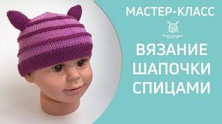 Вязание детской шапки с ушками спицами
