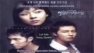 [MGL Sub] Oh Hyun Ran-Remember (What Happened in Bali OST)
