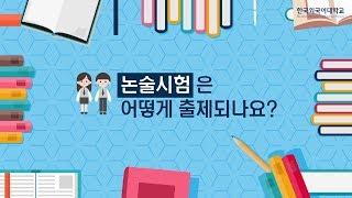2019학년도 한국외대 입학전형 가이드 : (4) 논술…