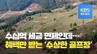 골프장만 배불리는 '면세 대중제 골프장' / KBS뉴스…