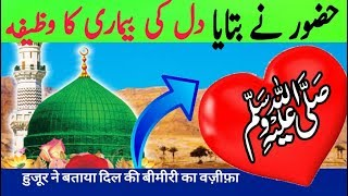 Nabi Pak ne Btaya Dil ki Bimari ka Khas Wazifa**Wazifa For Heart problem**100% WORKING