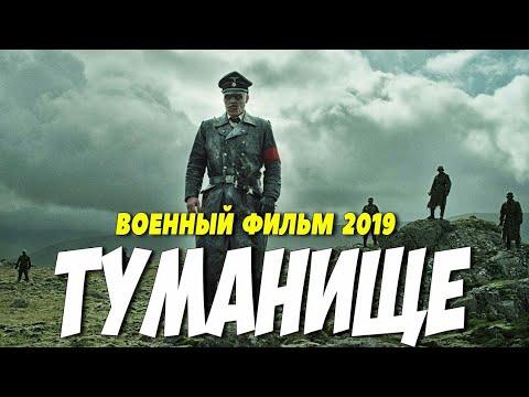 Фильм 2019 порвал радистов!!! ТУМАНИЩЕ