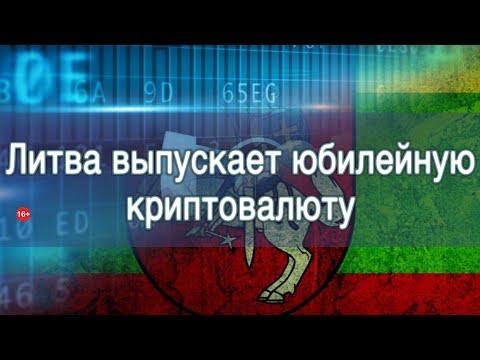 Литва запускает криптовалюту и на что делают ставку трейдеры
