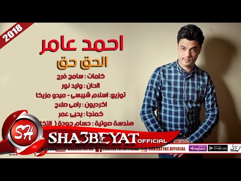 احمد عامر اغنية الحق حق ( بالكلمات ) 2018 حصريا على شعبيات AHMED 3MER - EL7AK 7AK