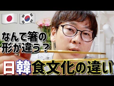 韓国人が日本に来て驚いたところ|日韓の食文化の違い|韓国人の反応