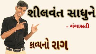 Gujarati Kavya no raag videos, Gujarati Kavya no raag clips