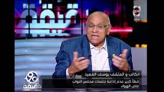 الكاتب والمثقف يوسف القعيد يعلق على عدم اذاعة جلسات مجلس النواب - 90 دقيقة