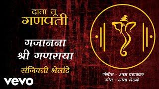 Gajanana Shree Ganraya - Official Full Song | Data Tu Ganpati | Sanjeevani Bhelande