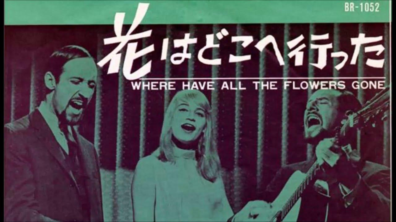 花はどこへ行った / Where Have ...