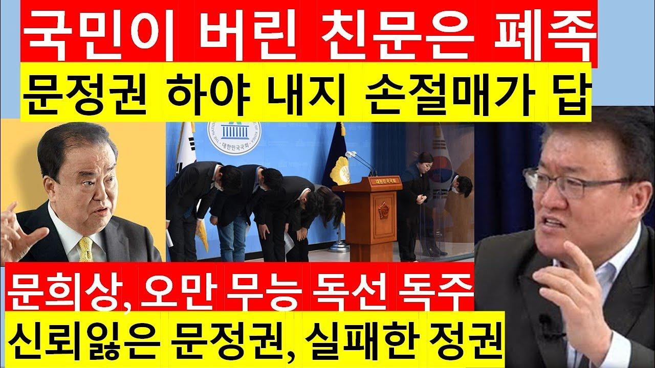 [고영신TV](2부)이철희, 정무수석 내정/자중지란 민주당, 금기깬 초선과 대깨문 난타전(출연: 서정욱 변호사)