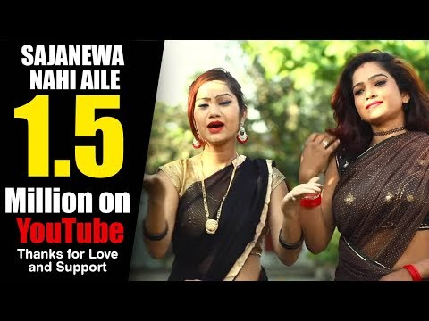 New Bhojpuri Song - सजनवा नाही अईले - Tarse La Khajanwa - Durga Lal Yadav - Bhojpuri Song 2018