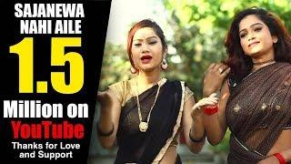 Gambar cover New Bhojpuri Song - सजनवा नाही अईले - Tarse La Khajanwa - Durga Lal Yadav - Bhojpuri Song 2018