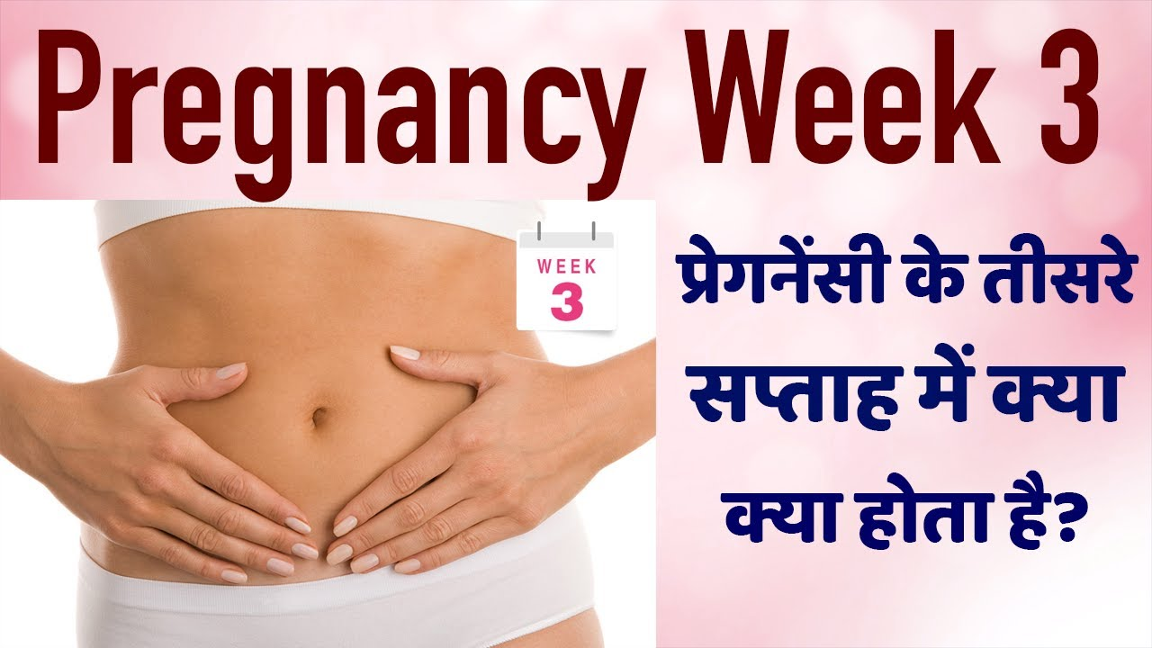 Pregnancy ka Teesra Saptah | Pregnancy at 3rd week | Pregnancy tips and Advice in HIndi