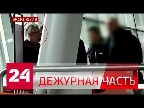 """Вести. """"Дежурная часть"""" от от 22 ноября 2019 года (17:30) - Россия 24"""