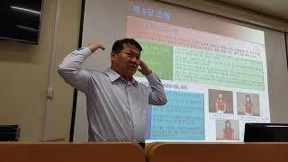 이장원 교수의 수원대학교 조명 강의 영상. (3) 20…