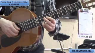 Song From A Secret Garden РАЗБОР НА ГИТАРЕ guitar lesson