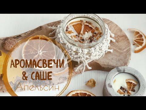 Восковое саше и свечи с ароматом апельсина 🍊 Soy Wax Sachet & Candle 🕯