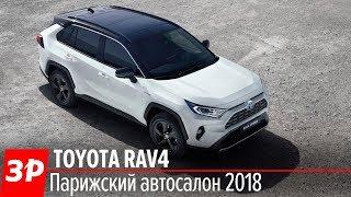 Toyota RAV4 2018 обзор с Парижа