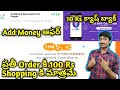 paytm add money 50 rs ,milmila 100 rs cash back every order//👌zingoy phone pe 10 rs loot