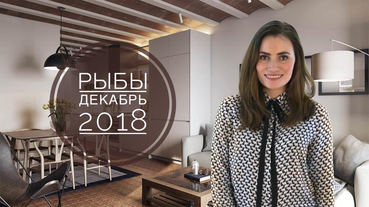 ВАЖНО! РЫБЫ. Гороскоп на ДЕКАБРЬ 2018 | Алла ВИШНЕВЕЦКАЯ