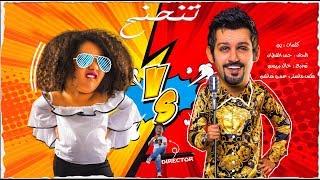 حمد القطان - تنحنح (فيديو كليب حصري) | 2017