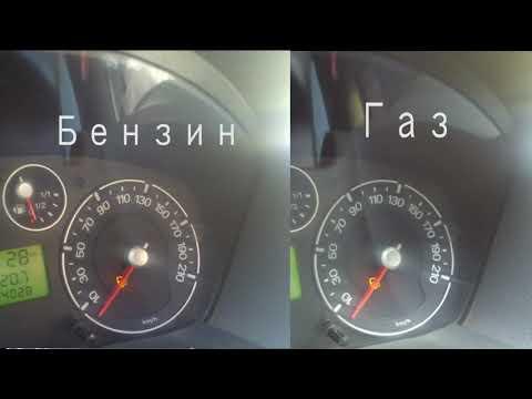 Влияет ли гбо на динамику?(Ford fiesta 1.4, разгон 0-100 газ\\бензин)