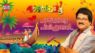 പായിപ്പാട്ടെപീലിച്ചുണ്ടന് | M G Sreekumar | Ouseppachan | Onappattu | Superhit Onam Songs