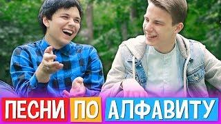 ПЕСНИ ПО АЛФАВИТУ ЧЕЛЛЕНДЖ | Милс Кел и Alex Loud