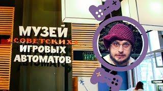 Смотреть видео Музей советских игровых автоматов в Москве. онлайн