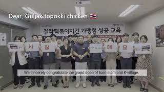 걸작떡볶이치킨 태국 매장 오픈 축하 영상