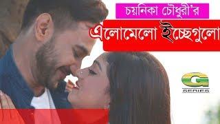 Choyonika Chowdhury's Telefilm || Elomelo Icchegulo | ft Sojol, Snigdha Momin | Romantic Drama