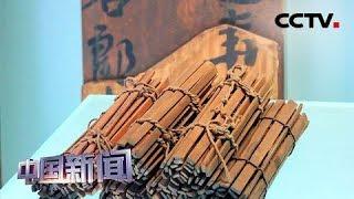 [中国新闻] 亚洲文明对话大会五月举行 海量简牍展现古代文明图案 | CCTV中文国际