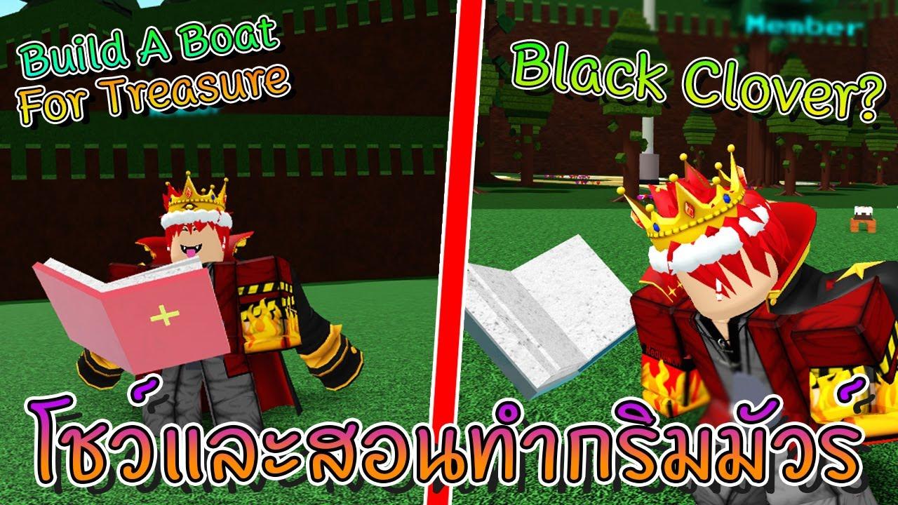 🌊Build A Boat : 📕 โชว์และสอนสร้างกริมมัวร์ใน Black Clover..!!