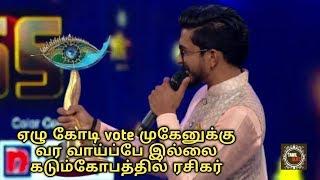 ஏழு கோடி vote முகேனுக்கு வர வாய்ப்பே இல்லை கடும்கோபத்தில் ரசிகர்| Bigg Boss Finale