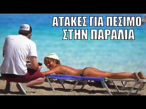 VIBRATOR - Ατάκες για Πέσιμο στην Παραλία!