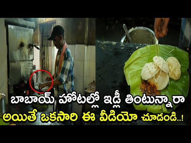 Idly at Babai Hotel Vijayawada | Best Indian Break Fast | Best Food in Vijayawada | PDTV