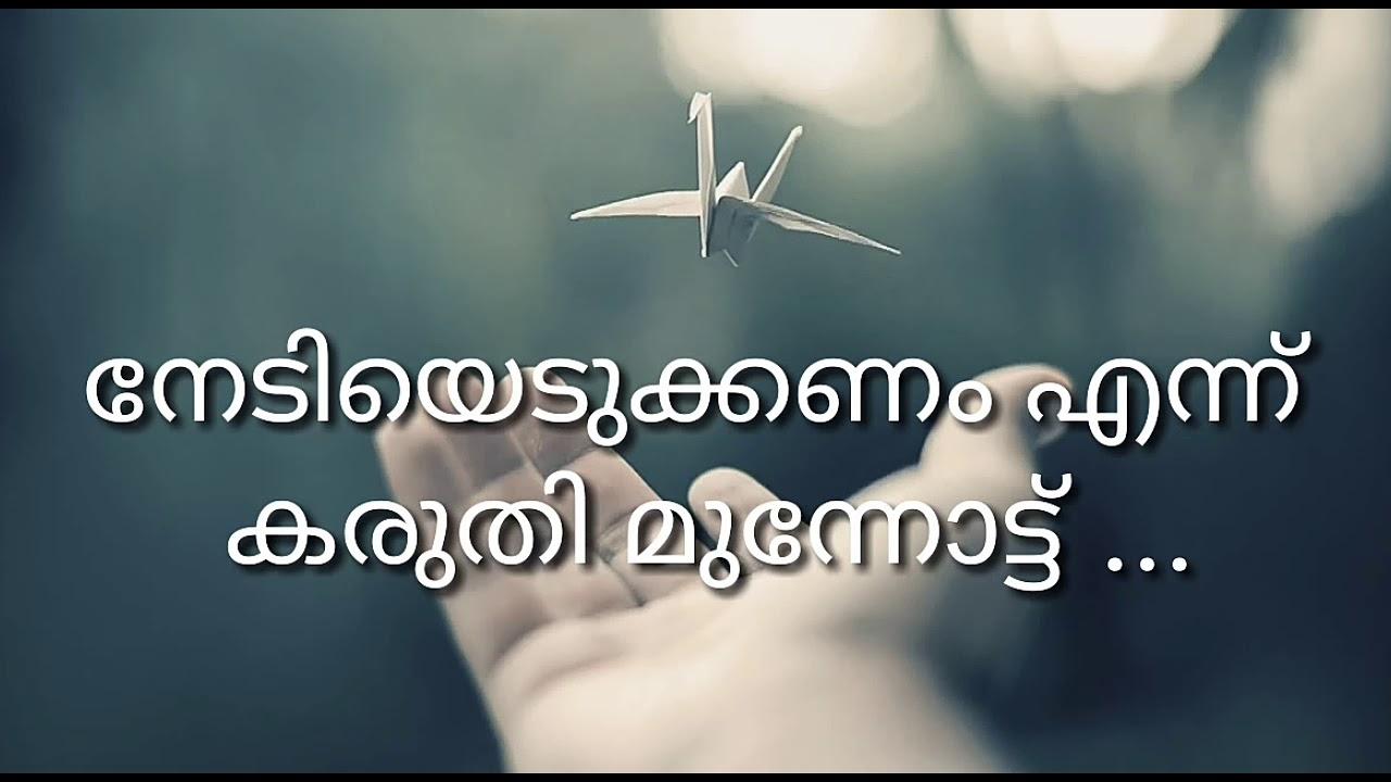 Malayalam Motivation Whatsapp Status Youtube