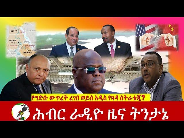 የግድቡ ውጥረት ረገበ ወይስ አዲስ የጓዳ ስትራቴጂ? | ሕብር ራዲዮ | Hiber Radio News Analysis May 20, 2021 | Ethiopia
