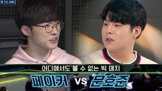 [예고] KBS 최초 E스포츠 토크쇼!! 어디에서도 볼…