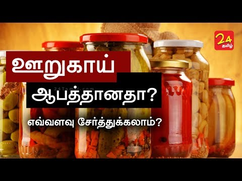 Are Pickles Good for You? - Tamil Health Tips