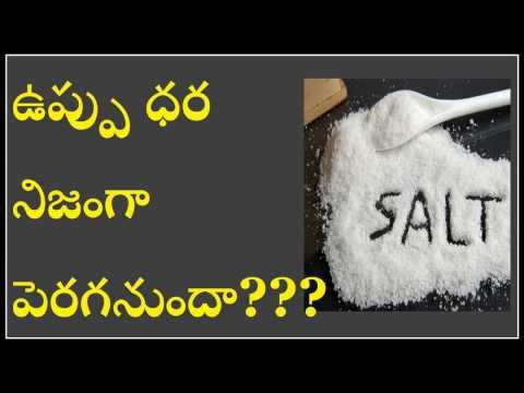 Salt rate increase in market | Breaking news | salt shortage | salt price | increase salt price
